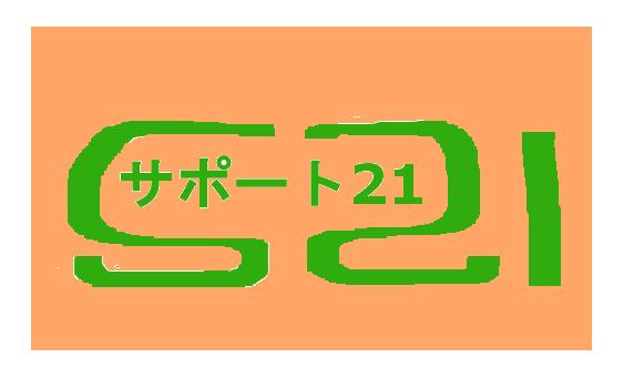 長岡のハウスクリーニング・リフォームクリーニング